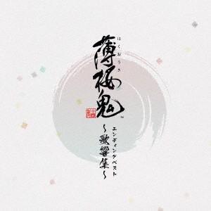 ゲーム「薄桜鬼」 エンディングベスト〜歌響集〜