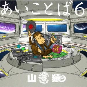 【CD】山猿(ヤマザル)/発売日:2019/05/22/ESCL-5243//山猿/<収録内容>(1...