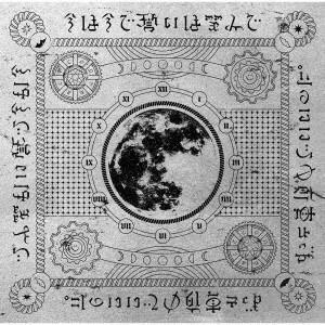 【CD】ずっと真夜中でいいのに。(ズツトマヨナカデイイノニ)/発売日:2019/06/12/UPCH...