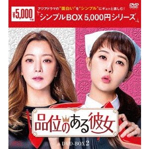 品位のある彼女 DVD−BOX2<シンプルBOX 5,000円シリーズ>