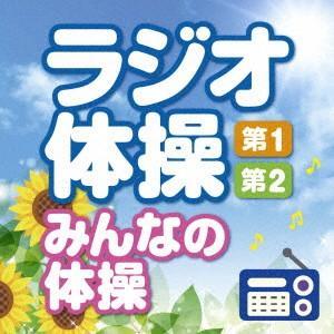 ラジオ体操<第1・第2・みんなの体操>〜毎日3分の全身運動を!〜