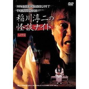 【DVD】稲川淳二(イナガワ ジユンジ)/発売日:2019/06/07/MNTV-18//稲川淳二/...
