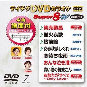 DVDカラオケスーパー8W(最新演歌)
