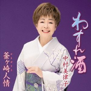 【CD】中村美律子(ナカムラ ミツコ)/発売日:2019/07/31/KICM-30930//中村美...
