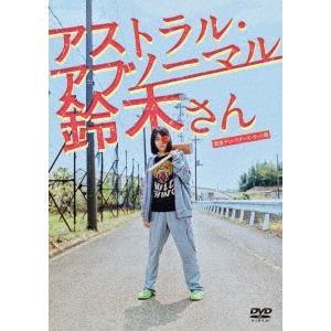 アストラル・アブノーマル鈴木さん(完全ディレクターズ・カット版)