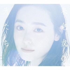 福原遥/未完成な光たち(初回生産限定盤)(DVD付)