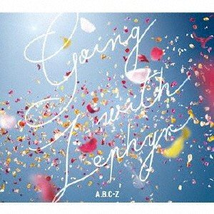 A.B.C−Z/Going with Zephyr(初回限定盤A)(DVD付)