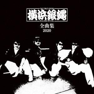 横浜銀蝿/横浜銀蝿全曲集2020|イーベストCD・DVD館