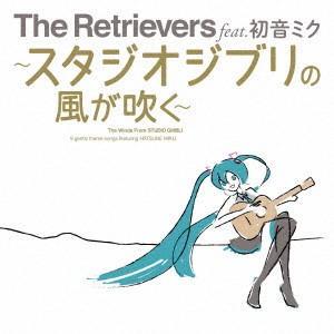 【CD】Retrievers feat.初音ミク(レトリバ−ズ.フイ−チヤリング.ハ)/発売日:20...