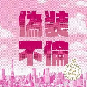 【CD】TVサントラ(テレビサントラ)/発売日:2019/08/28/VPCD-86284//菅野祐...