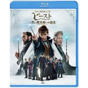 ファンタスティック・ビーストと黒い魔法使いの誕生(Blu−ray Disc)
