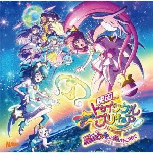 『映画スター☆トゥインクルプリキュア 〜星のうたに想いをこめて〜』主題歌シングル「Twinkle S...