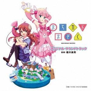 TVアニメ「まちカドまぞく」 オリジナル・サウンドトラック