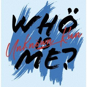 Unknown Kun/Who Is Me?|イーベストCD・DVD館