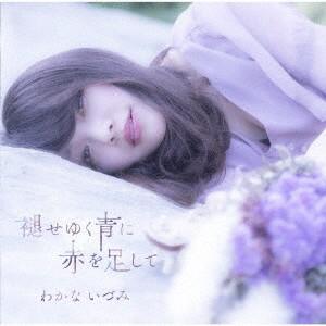 【CD】わかないづみ(ワカナ イズミ)/発売日:2019/10/23/QACW-1015//わかない...