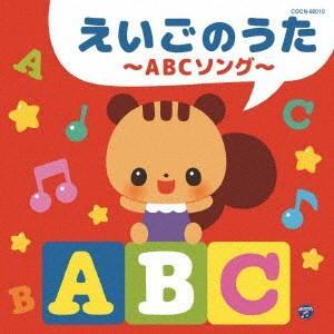 ザ・ベスト えいごのうた〜ABCソング〜
