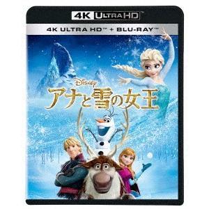 アナと雪の女王(4K ULTRA HD+ブルーレイ)