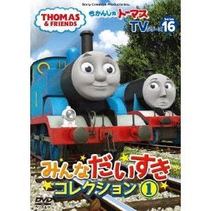 きかんしゃトーマス TVシリーズ16 みんなだいすきコレクション(1)
