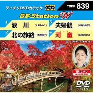 涙川/北の旅路/夫婦鶴/河童