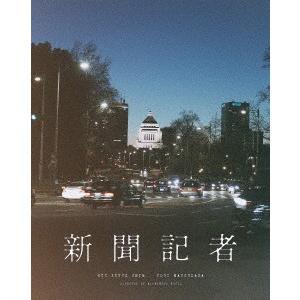新聞記者(Blu−ray Disc)