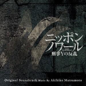 ドラマ「ニッポンノワール−刑事Yの反乱−」オリジナル・サウンドトラック