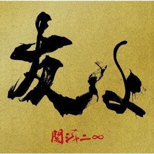 """関ジャニ∞/友よ(47ツアーオフィシャル""""BOY""""Tシャツ付き盤)"""