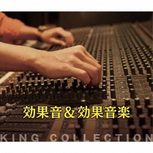 キングのコレ!KING COLLECTION 効果音&効果音楽