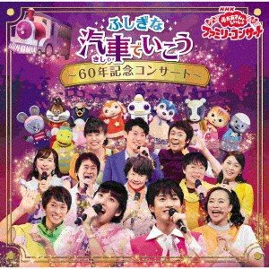 NHK「おかあさんといっしょ」ファミリーコンサート ふしぎな汽車でいこう〜60年記念コンサート〜