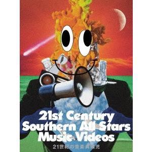 サザンオールスターズ/21世紀の音楽異端児(21st Century Southern All St...
