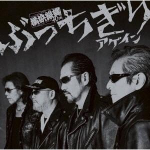横浜銀蝿40th/ぶっちぎりアゲイン(夜露死苦盤)|イーベストCD・DVD館