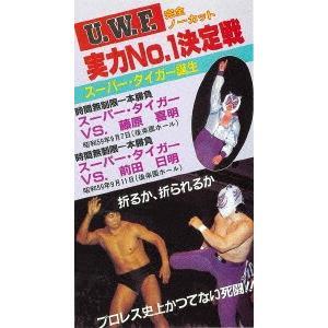 U.W.F./The Memory of 1st U.W.F. vol.2 U.W.F.実力No.1決定戦 1984.9.7&9.11東京・後楽園ホー
