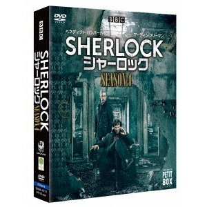SHERLOCK/シャーロック DVD プチ・ボックス シーズン4