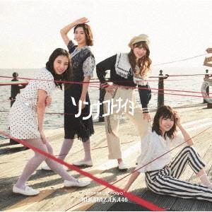 日向坂46/ソンナコトナイヨ(TYPE−B)(Blu−ray Disc付)