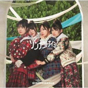 日向坂46/ソンナコトナイヨ(TYPE−C)(Blu−ray Disc付)