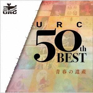 オムニバス/URC 50th ベスト・青春の遺産