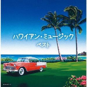 /ハワイアン・ミュージック キング・スーパー・ツイン・シリーズ 2020|イーベストCD・DVD館