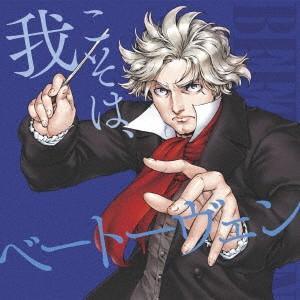 オムニバス/我こそはベートーヴェン