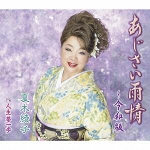 夏木綾子/あじさい雨情〜令和版|イーベストCD・DVD館