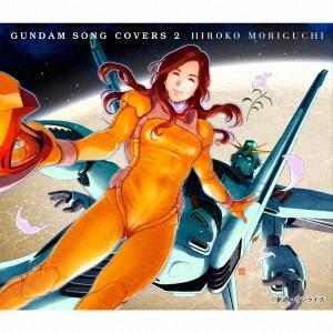 森口博子/GUNDAM SONG COVERS 2|イーベストCD・DVD館