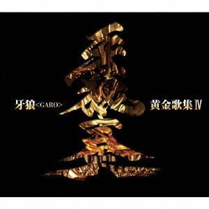 TVシリーズ『牙狼<GARO>』ベストアルバム 牙狼<GARO>黄金歌集 牙狼奏 イーベストCD・DVD館
