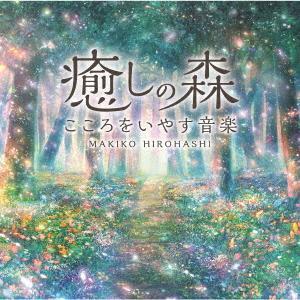 広橋真紀子/癒しの森〜こころをいやす音楽|イーベストCD・DVD館