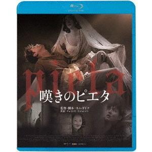 嘆きのピエタ(Blu−ray Disc)|イーベストCD・DVD館