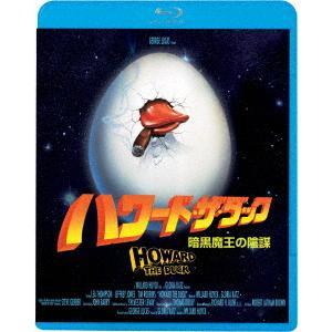 ハワード・ザ・ダック 暗黒魔王の陰謀(Blu−ray Disc)|イーベストCD・DVD館