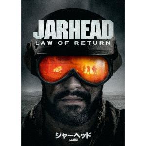 ジャーヘッド −36時間−