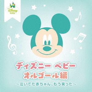 オルゴール/ディズニー ベビー オルゴール編 〜泣いてた赤ちゃん、もう笑った〜|イーベストCD・DVD館
