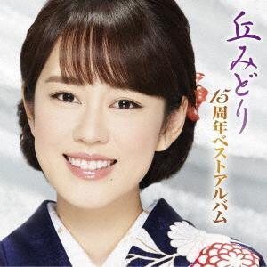 丘みどり/丘みどり 15周年ベストアルバム|イーベストCD・DVD館