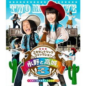 永野と高城/永野と高城。 3(Blu−ray Disc)|イーベストCD・DVD館
