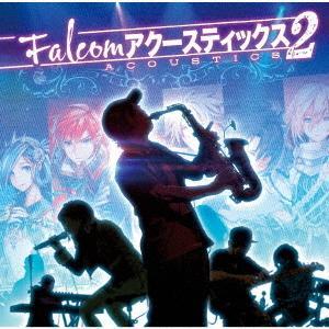 Falcomアクースティックス2|イーベストCD・DVD館