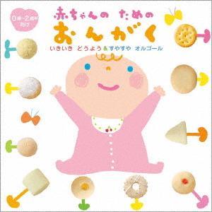 /赤ちゃんのためのおんがく〜いきいき どうよう&すやすやオルゴール〜(0歳から2歳半向け)|イーベストCD・DVD館