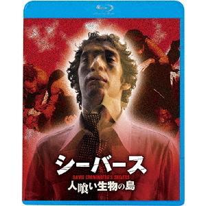 シーバース/人喰い生物の島(Blu−ray Disc)|イーベストCD・DVD館